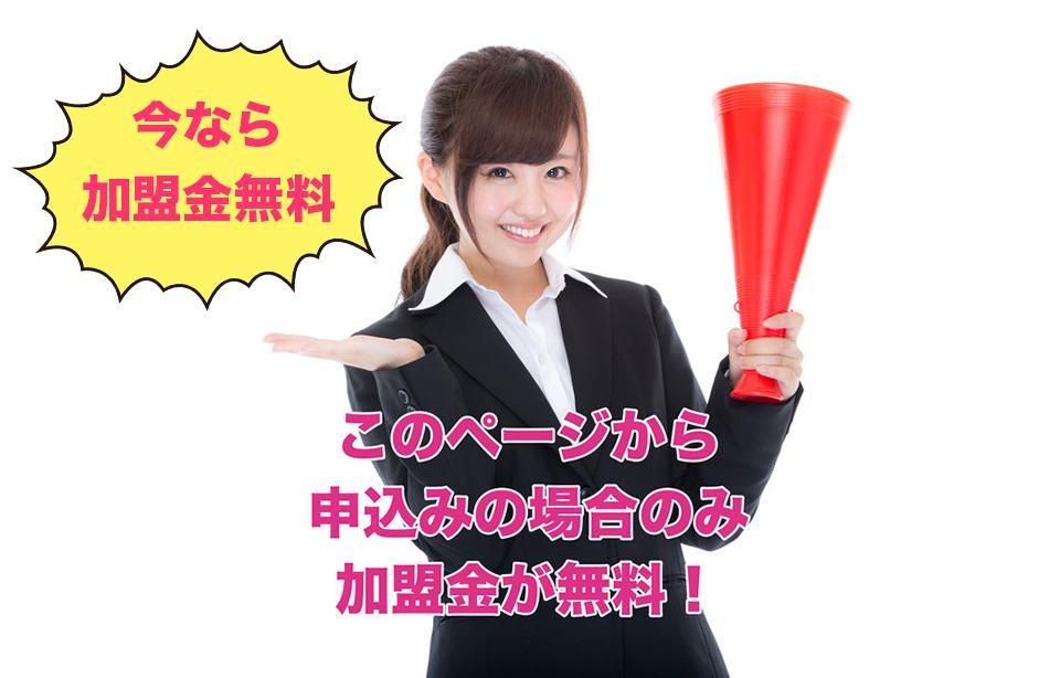 今ならこのサイトからお申込みで日本仲人協会への加盟金無料!